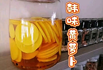 韩式黄萝卜的做法