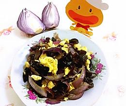 洋葱木耳炒鸡蛋的做法