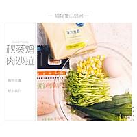 #肉食者联盟#会吃上瘾的减脂沙拉—秋葵鸡肉玉米沙拉的做法图解1