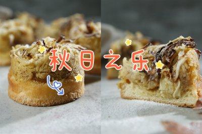 清香酸甜风味的布里欧修面包~秋日之乐!