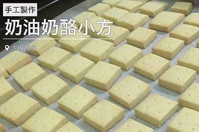 奶油奶酪小方(来自台湾甜品书)
