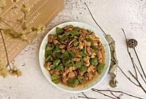 #肉食者联盟#青椒炒鸡丁的做法