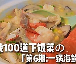 #入秋滋补正当时#吃完还想来一锅的海鲜粥✨的做法
