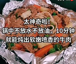 #美食视频挑战赛# 锡纸牛肉的做法