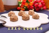 香菇胡萝卜鸡肉丸子  宝宝健康食谱的做法