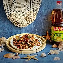 香辣葱姜爆炒花甲#金龙鱼营养强化维生素A 新派菜油#