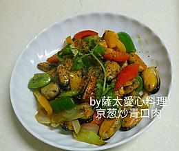 京葱炒青口肉的做法