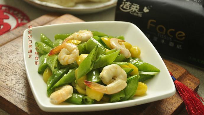 年菜五·春色满院【鲜虾炒白果甜豆】 #洁柔食刻,纸为爱下厨#