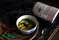 小白菜汆丸子的做法
