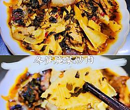 """#安佳一口""""新""""年味#冬笋腌菜炒肉的做法"""