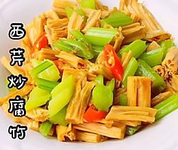 西芹炒腐竹的做法