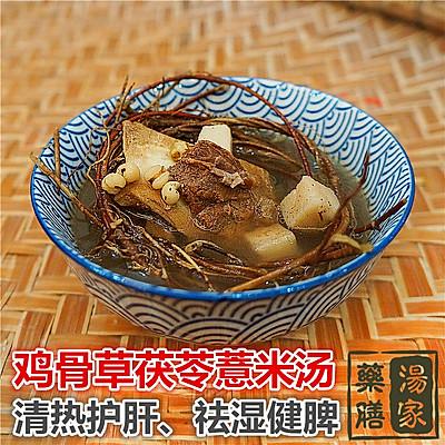 鸡骨草茯苓猪横利养肝祛湿汤