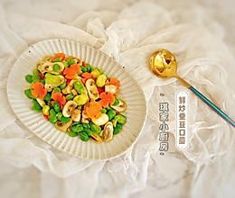 #餐桌上的春日限定#鲜炒蚕豆口蘑的做法