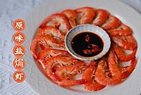 #一周减脂不重样#原味盐焗虾的做法