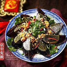 #福气年夜菜#年夜饭系列之凉拌菜【醋溜皮蛋】