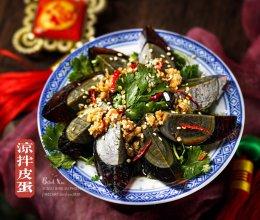 #福气年夜菜#年夜饭系列之凉拌菜【醋溜皮蛋】的做法