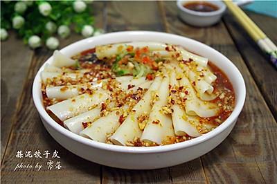#菁选酱油试用之蒜泥饺子皮