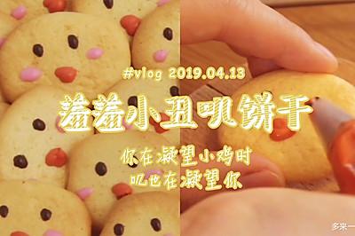羞羞小丑叽饼干(无油)
