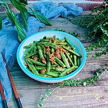 #我们约饭吧#干煸四季豆