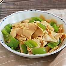 健康低卡家常菜—青椒豆腐皮