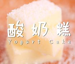 酸奶糕的做法