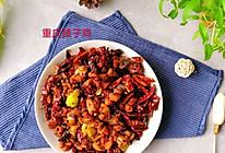 #人人能开小吃店#麻辣鲜香的重庆辣子鸡的做法