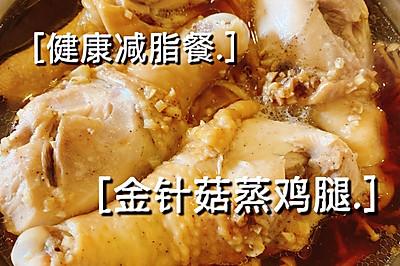 减脂期这样吃—金针菇蒸鸡腿