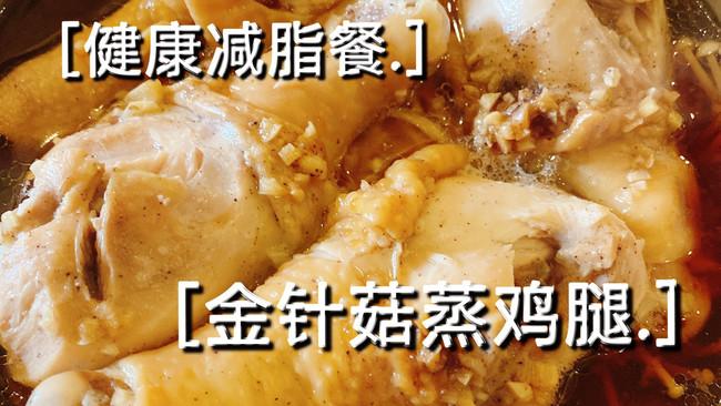 减脂期这样吃—金针菇蒸鸡腿的做法