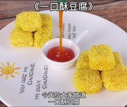 【一口酥豆腐】外酥里嫩,免油炸,好吃不怕胖!的做法