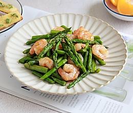 健康低卡家常菜——芦笋虾仁的做法