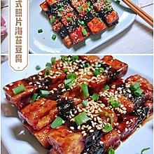 深夜食堂|日式照烧海苔豆腐