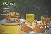 #爱乐甜夏日轻脂甜蜜#斑马纹戚风蛋糕的做法