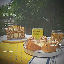 斑马纹戚风蛋糕#爱乐甜夏日轻脂甜蜜#