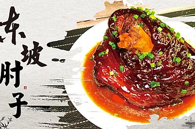 经典川菜东坡肘子,色泽红亮,肥而不腻