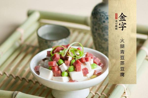 火腿青豆蒸豆腐 的做法