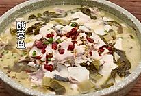 自制酸菜做酸菜鱼,总共花费不到20块,在家就能做!的做法