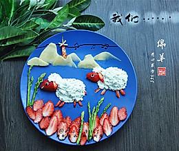 超萌的小羊水果拼盘 的做法