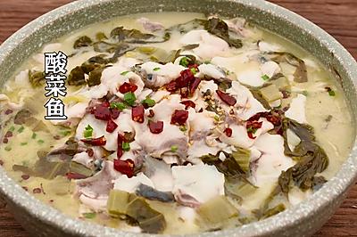 自制酸菜做酸菜鱼,总共花费不到20块,在家就能做!