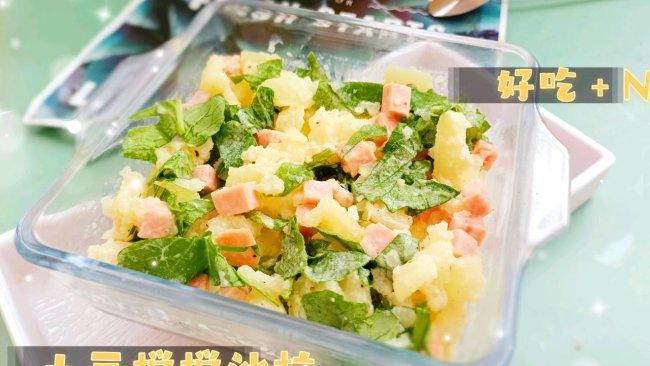 #一起土豆沙拉吧#五分钟懒人快手土豆搅搅沙拉的做法