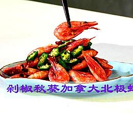 剁椒秋葵加拿大北极虾的做法