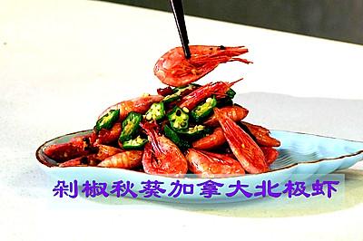 剁椒秋葵加拿大北极虾