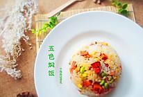 五色焖饭的做法