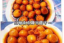 红糖南瓜糯米圆子的做法