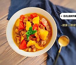 日式土豆烧牛腩的做法