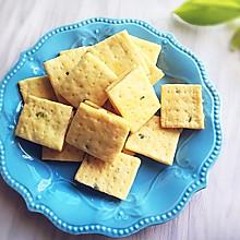 香葱苏打饼干#长帝烘焙节(刚柔阁)#