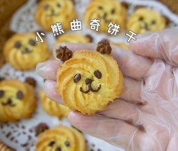 """#2021亲子烘焙组——""""焙""""感幸福#小熊曲奇饼干"""