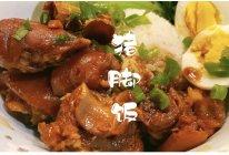 猪脚饭!香浓软糯,入口即化!爱吃肉真是太快乐了!的做法