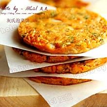 灰氏泡菜饼