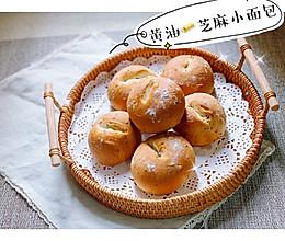 黄油芝麻小面包(免揉版)的做法