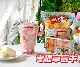 #糖小朵甜蜜控糖秘籍# 春日饮品,低卡草莓牛奶的做法